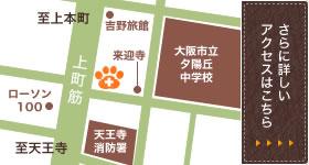 〒543-0001 大阪市天王寺区上本町8-4-11の付近地図