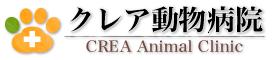 2016年(*^^)|天王寺区 大阪上本町 クレア動物病院
